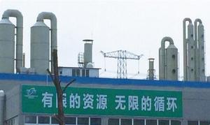 嘉善固废处理厂AG环亚集团处理项目